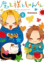 表紙: 魔王様としゅんくん 2 (MFコミックス ジーンシリーズ) | monaca