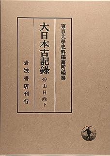 碧山日録(下) (大日本古記録)