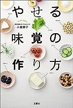 表紙: やせる味覚の作り方   小倉朋子