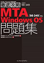 表紙: 徹底攻略MTA Windows OS問題集[98-349]対応 徹底攻略シリーズ | 株式会社ソフィアネットワーク 新井慎太朗
