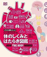 表紙: ひと目でわかる 体のしくみとはたらき図鑑 イラスト授業シリーズ | 千葉 喜久枝