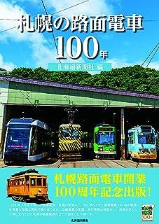 札幌の路面電車100年