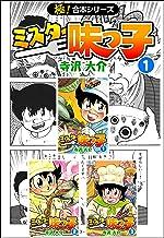 表紙: 【極!合本シリーズ】 ミスター味っ子1巻 | 寺沢大介