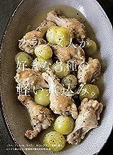 表紙: フランス人が好きな3種の軽い煮込み。   上田 淳子