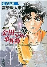 小説 金田一少年の事件簿(6) 雷祭殺人事件 (講談社漫画文庫)