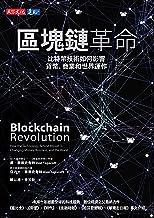 區塊鏈革命: Blockchain Revolution (Traditional Chinese Edition)
