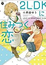 表紙: 2LDKに住みつく恋 (gateauコミックス) | 小雨田 ゆう