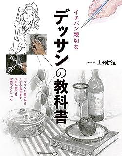 イチバン親切なデッサンの教科書 デッサンの基本から、人体の構造までプロが教える究極のテクニック