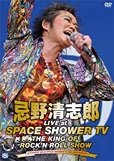 忌野清志郎 LIVE at SPACE SHOWER TV~THE KING OF ROCK SHOW~ [DVD]