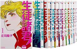 生徒諸君!教師編 全25巻完結セット (Be・Loveコミックス)