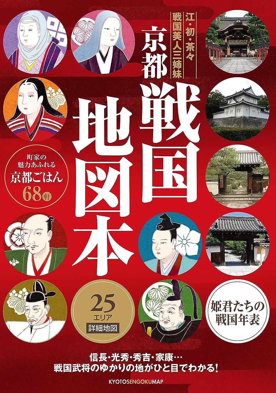 ゴシップ幸運週間京都戦国地図本: 25エリア詳細地図 戦国年表付