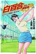 白百合ゴルフ練習場 ゴルフの理想と現実編 (ニチブンコミックス)