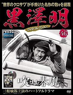 黒澤明 DVDコレクション 46号『吹けよ春風』 [分冊百科]