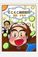 とことこ絵日記⑥ Kindle版
