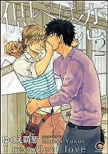表紙: 偲べば恋: 2 (GUSH COMICS) | ゆくえ 萌葱