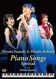 岩崎宏美with国府弘子 Piano Songs Special [DVD]