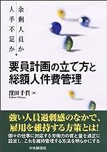 表紙: 要員計画の立て方と総額人件費管理 | 窪田千貫