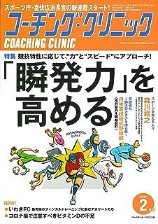コーチングクリニック 2021年 02 月号 特集:「瞬発力」を高める