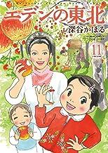 表紙: エデンの東北 (11) (バンブーコミックス 4コマセレクション) | 深谷かほる