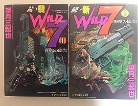 続・新ワイルド7 1~最新巻(トクマコミックス) [マーケットプレイス コミックセット]