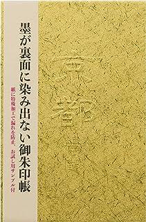 SOWA御朱印帳 京都ゴールド(京都浮き出し)【大判】12×18cm
