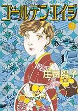 ゴールデン・エイジ(3) (ジュールコミックス)