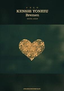 バンド・スコア 米津玄師「Bremen」SCORE BOOK (スコアブック)