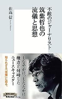 不敵のジャーナリスト 筑紫哲也の流儀と思想 (集英社新書)