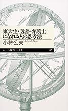 表紙: 東大生・医者・弁護士になれる人の思考法 (ちくまプリマー新書)   小林公夫