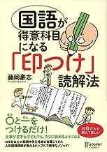 表紙: 国語が得意科目になる「印つけ」読解法 | 藤岡豪志