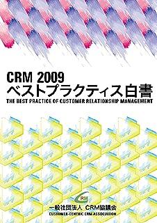 CRM 2009 ベストプラクティス白書
