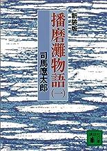 表紙: 新装版 播磨灘物語(1) (講談社文庫)   司馬遼太郎