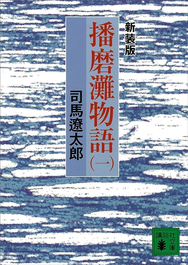 気分が悪いアライメント高める新装版 播磨灘物語(1) (講談社文庫)