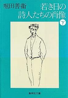 若き日の詩人たちの肖像 下 (集英社文庫)