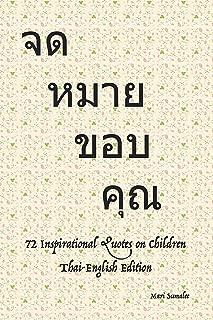 Inspirational Quotes on Children Thai-English