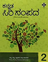 Amazon in: Kannada - School Textbooks / Textbooks & Study