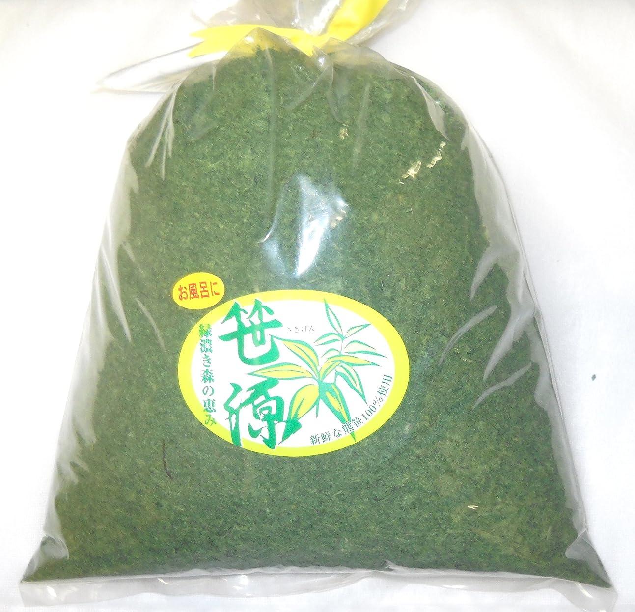 正しく感じる条件付き【産地直送】長野県産クマ笹 笹源(生)2kg 無添加浴用剤