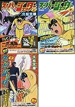 スーパージェッター 完全版 コミックセット (マンガショップシリーズ) [マーケットプレイスセット]