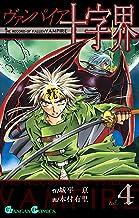 ヴァンパイア十字界 4巻 (デジタル版ガンガンコミックス)
