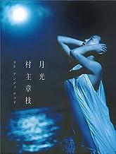 表紙: 【電子版だけの特典カットつき!】村主章枝写真集『月光』 | アンディチャオ