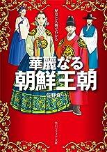 表紙: 歴史と人物でわかる華麗なる朝鮮王朝 (角川ソフィア文庫) | 佐野 良一