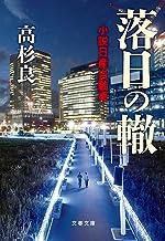 表紙: 落日の轍 小説日産自動車 (文春文庫) | 高杉 良