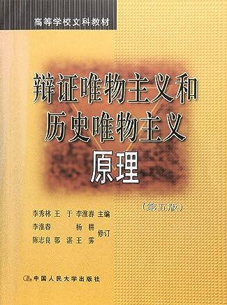 高等学校文科教材:辩证唯物主义和历史唯物主义原理(第5版)