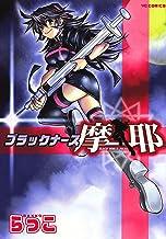 表紙: ブラックナース摩耶 (ヤングコミックコミックス)   らっこ