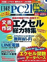 表紙: 日経PC 21 (ピーシーニジュウイチ) 2014年 06月号 [雑誌] | 日経PC21編集部