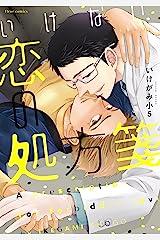 いけない恋の処方箋【特典付き】 (フルールコミックス) Kindle版