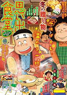 思い出食堂 鍋焼きうどん編 (ぐる漫)
