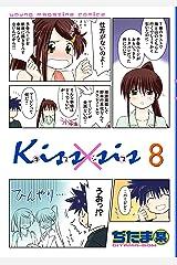 Kiss×sis 弟にキスしちゃダメですか?(8) (ヤングマガジンコミックス) Kindle版