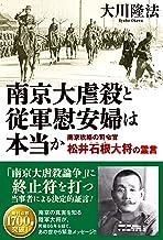 表紙: 南京大虐殺と従軍慰安婦は本当か 公開霊言シリーズ   大川隆法