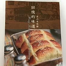 Memories of the taste - Hong Kong-style old bread-Chinese/ Hong Kong Memorable Bakery-English [Language Chinese/English}